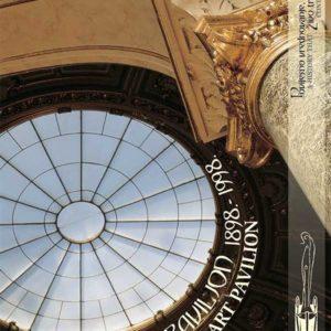 Umjetnički paviljon / Povijesno vrednovanje, živo trajanje 1898 - 1998 (Spomenica)