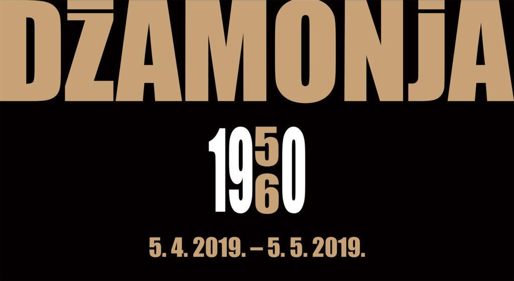 Dušan Džamonja: Pedesete / šezdesete – objave iz medija